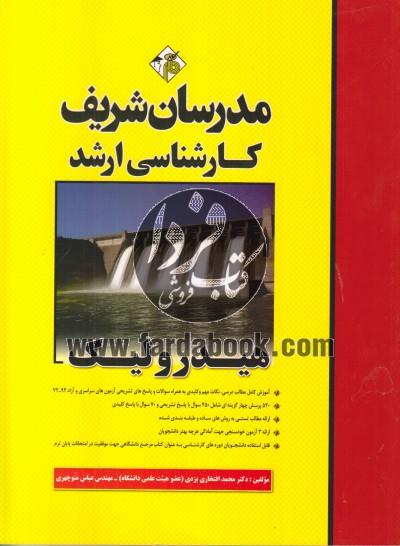 مدرسان شریف - کارشناسی ارشد - هیدرولیک