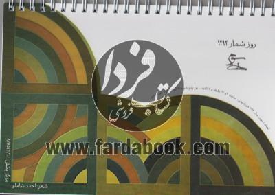 تقویم رو میزی 1393