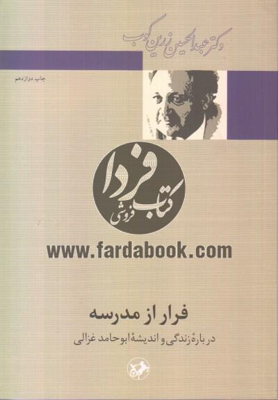 فرار از مدرسه- درباره زندگی و اندیشه ابوحامد غزالی