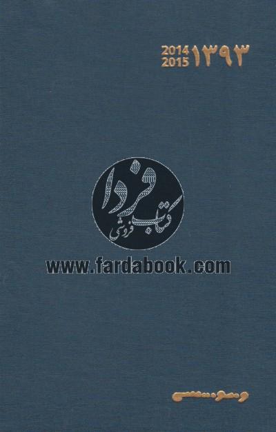 سالنامه ونوشه 1393 (زرکوب - رقعی)