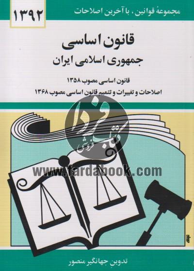 قانون اساسی جمهوری اسلامی ایران 93