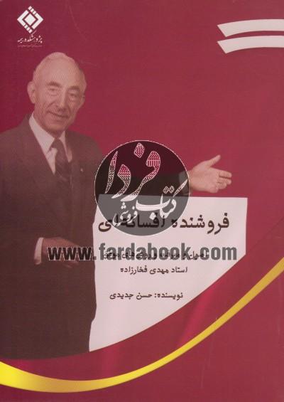 فروشنده افسانه ای(اصول و معرفت و روش های موفق استاد مهدی فخارزاده)