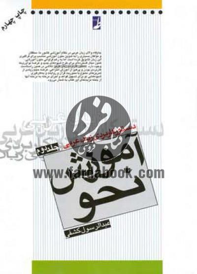 دستور کاربردی زبان عربی ج2-آموزش نحو