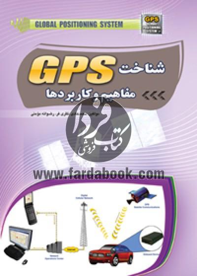 شناخت GPS مفاهیم و کاربردها