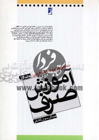 دستور کاربردی زبان عربی ج1-آموزش صرف