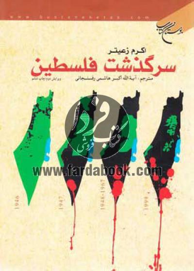 سرگذشت فلسطین