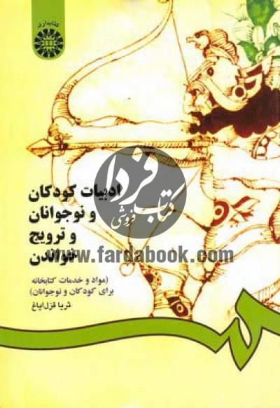 ادبیات کودکان و نوجوانان و ترویج خواندن- مواد و خدمات کتابخانه برای کودکان و نوجوانان (825)
