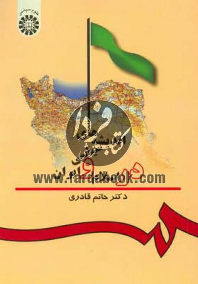 اندیشههای سیاسی در اسلام و ایران (339)