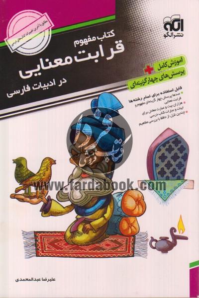 کتاب مفهوم قرابت معنایی در ادبیات فارسی(آموزش کامل + پرسش های چهرگزینه ای)