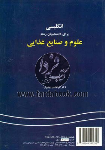انگلیسی برای دانشجویان رشته صنایع غذایی (135)