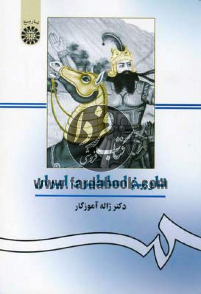 تاریخ اساطیری ایران(156)