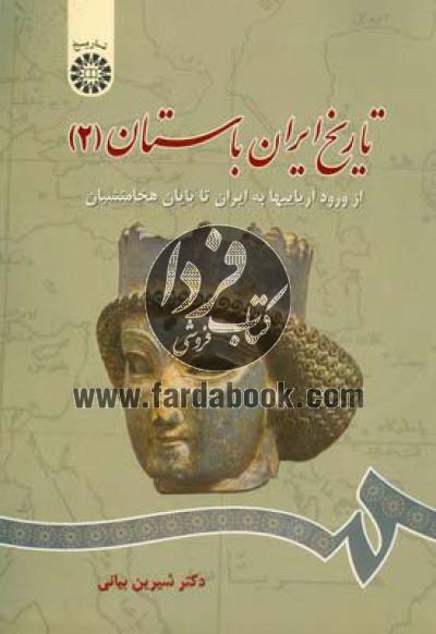 تاریخ ایران باستان ج2- از ورود آریاییها به ایران تا هخامنشیان(661)
