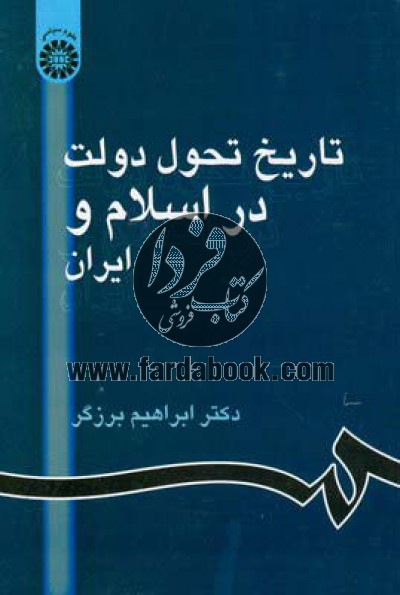 تاریخ تحول دولت در اسلام و ایران(861)