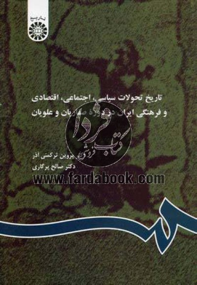 تاریخ تحولات سیاسی، اجتماعی، اقتصادی و فرهنگی ایران در دوره صفاریان و علویان (357)