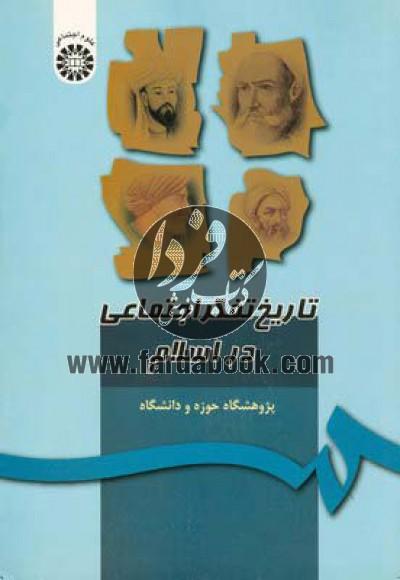 تاریخ تفکر اجتماعی در اسلام(347)