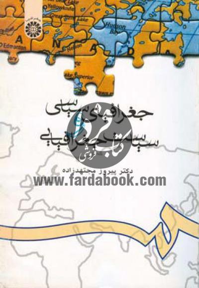 جغرافیای سیاسی و سیاست جغرافیایی(626)