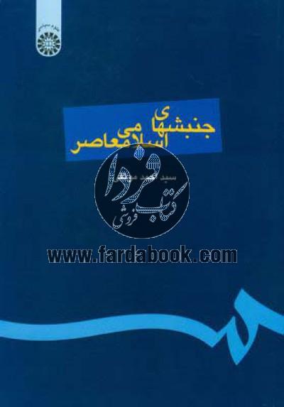 جنبشهای اسلامی معاصر(144)
