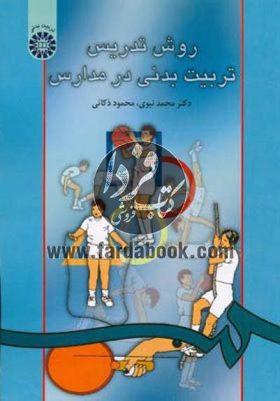 روش تدریس تربیت بدنی در مدارس(40)