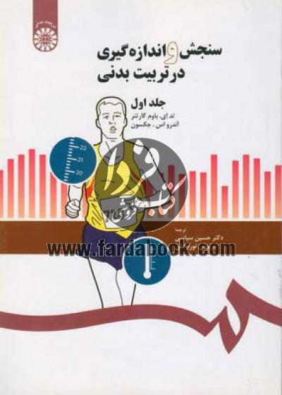 سنجش و اندازهگیری در تربیت بدنی ج1(204)