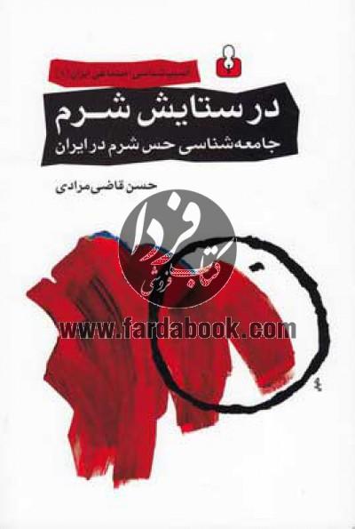 در ستایش شرم- جامعهشناسی حس شرم در ایران