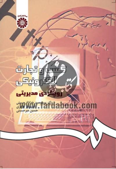 کسب و تجارت الکترونیکی، رویکردی مدیریتی (1014)
