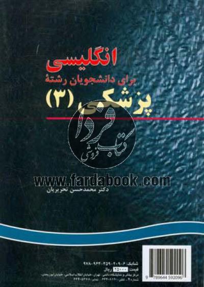 انگلیسی برای دانشجویان رشته پزشکی ج3(209)