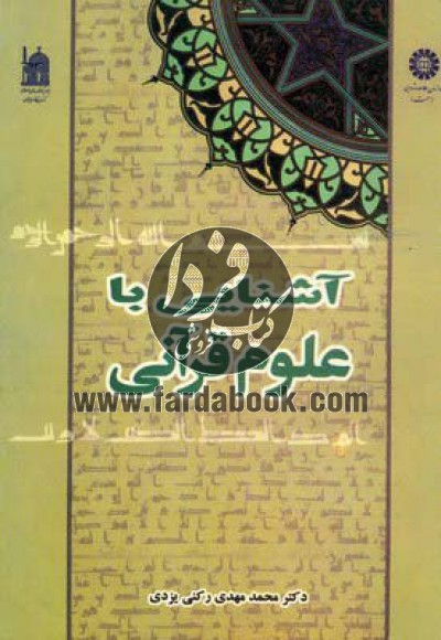آشنایی با علوم قرآنی(429)