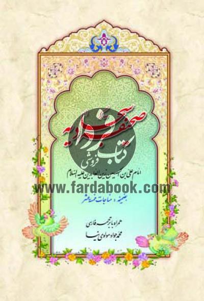صحیفه سجادیه- بانضمام مناجات خمسعشر- سرور