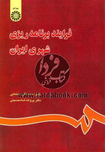 فرآیند برنامهریزی شهری ایران (844)