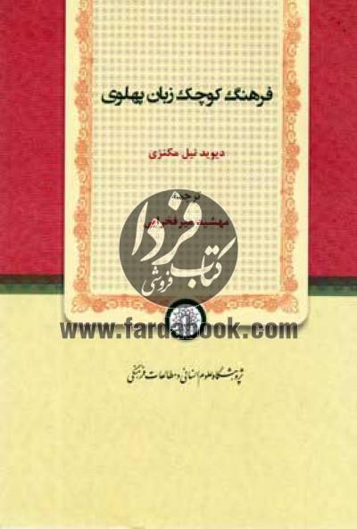 فرهنگ کوچک زبان پهلوی