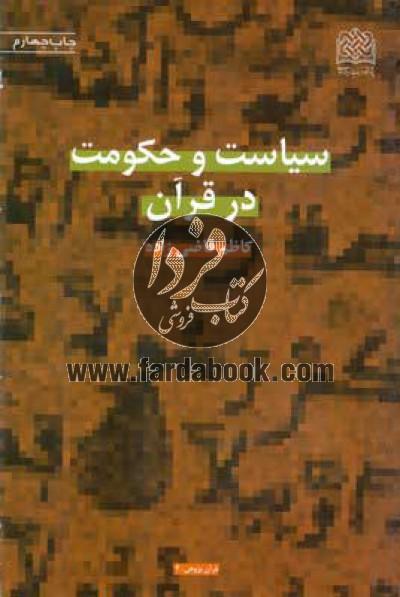 سیاست و حکومت در قرآن