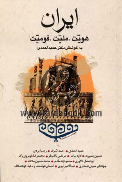 ایران هویت، ملیت، قومیت