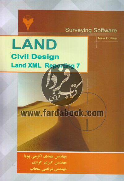 LAND Civil Cesign Land XML Reporting