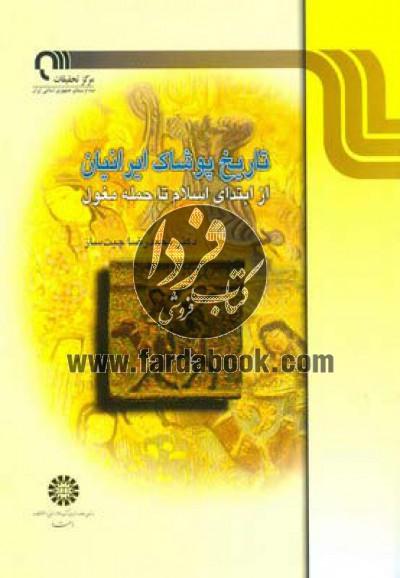 تاریخ پوشاک ایرانیان از ابتدای اسلام تا حمله مغول(464)