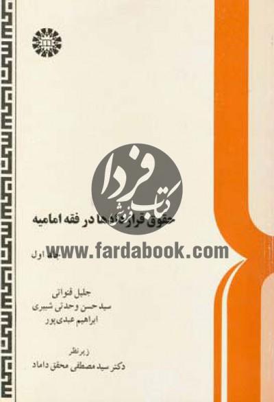 حقوق قراردادها در فقه امامیه ج1(411)