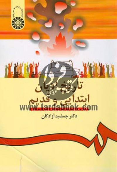 تاریخ ادیان ابتدایی و قدیم(912)