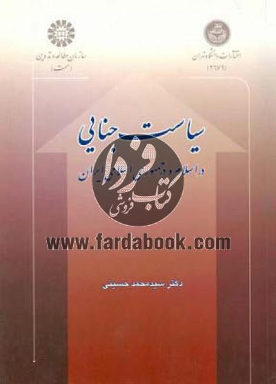سیاست جنایی در اسلام و در جمهوری اسلامی ایران (822)