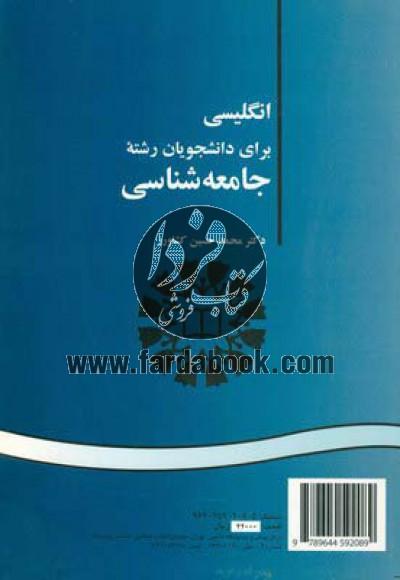 انگلیسی برای دانشجویان رشته جامعهشناسی (208)