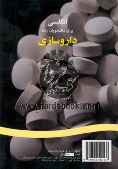 انگلیسی برای دانشجویان رشته داروسازی (213)