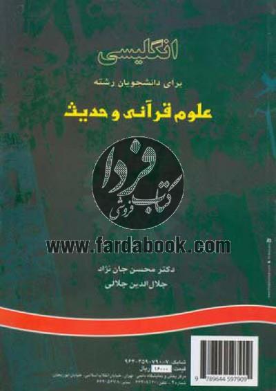 انگلیسی برای دانشجویان رشته علوم قرآنی و حدیث (752)
