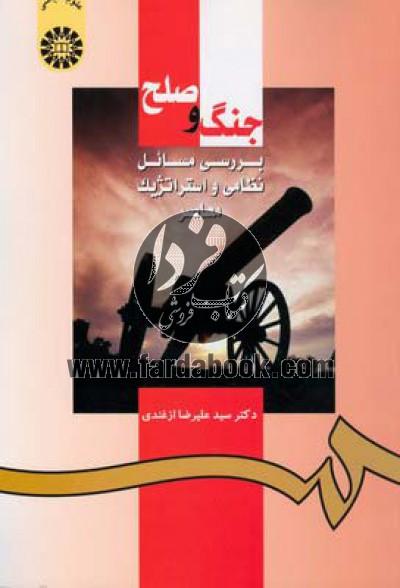 جنگ و صلح- بررسی مسائل نظامی و استراتژیک معاصر (953)