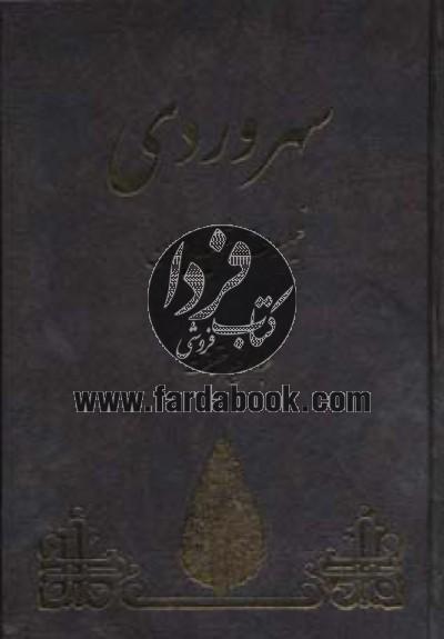 سهروردی فیلسوف شهید ایران