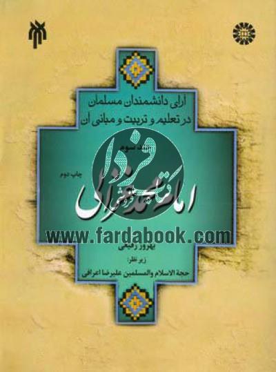 آرای دانشمندان مسلمان در تعلیم و تربیت و مبانی آن ج3- امام محمد غزالی (570)