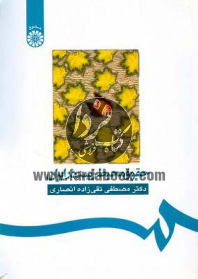 حقوق محیط زیست در ایران(160)