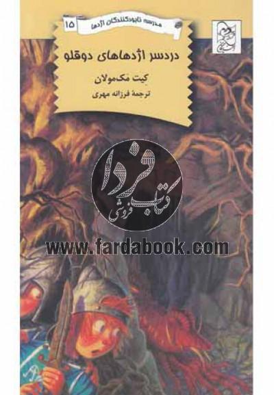 نابودکنندگان اژدها(15)دردسراژدهای