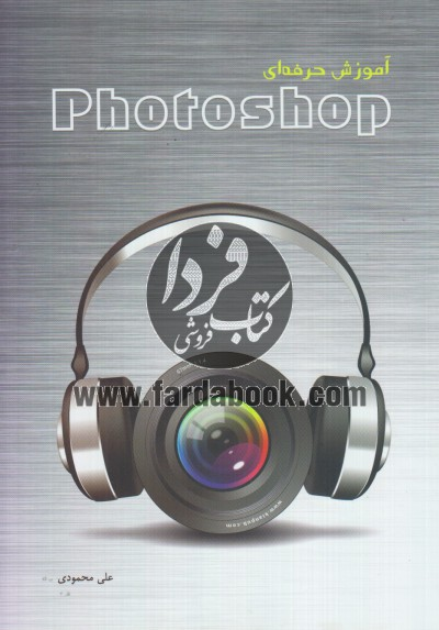 آموزش حرفه ای Photo shop