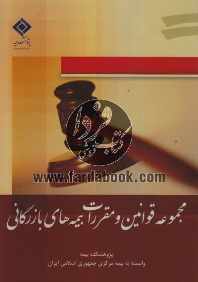 مجموعه قوانین و مقررات بیمه های بازرگانی