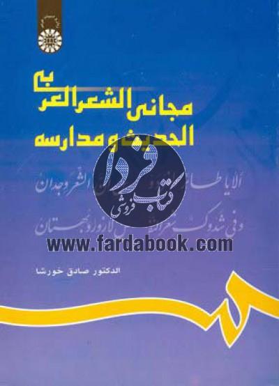 مجانی الشعر العربی الحدیث و مدارسه(629)