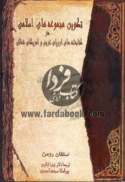 تکوین مجموعههای اسلامی در کتابخانههای اروپای غربی و آمریکای شمالی (748)