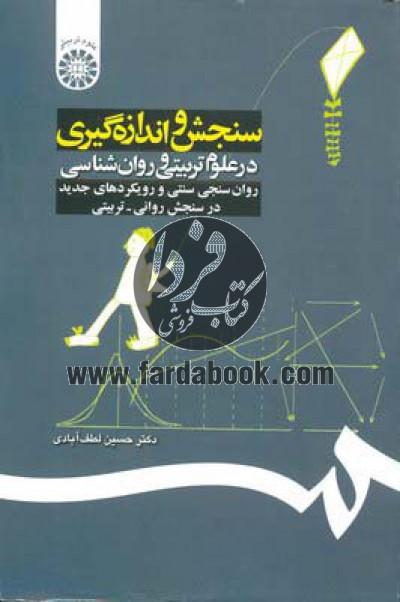 سنجش و اندازهگیری در علوم تربیتی و روانشناسی(192)